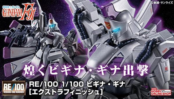 RE/100 XM-07 维吉纳·基纳(1:100 Extra Finish)