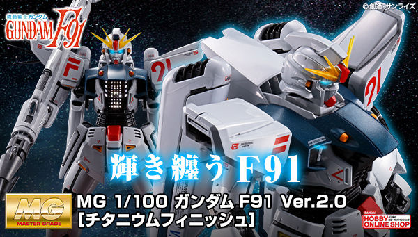 MG Formula 91 高达F91 Ver.2.0(1:100 钛金属色电镀版)