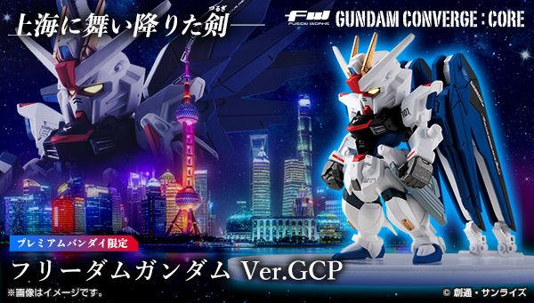 高达食玩FW Gundam Converge:Core ZGMF-X10A 自由高达(GCP版)