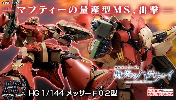 HG Me02R-F02 梅萨F02型(1:144)