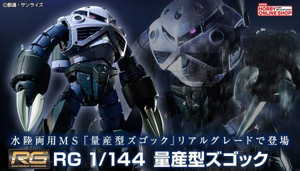 RG MSM-07 量产型魔蟹(1:144)
