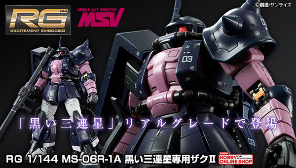 RG MS-06R-1A 高机动型扎古Ⅱ(1:144 黑色三连星专用机)