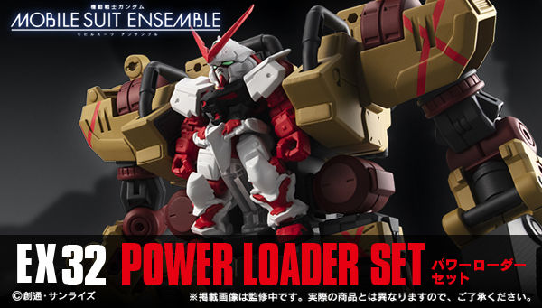 高达扭蛋MS Ensemble EX32 MBF-P02 异端高达红色机+强力承载装备+150菊一文字