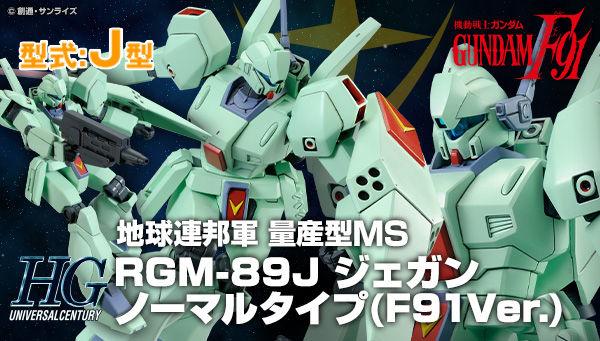 HG RGM-89J 杰钢标准型(1:144『高达F91』版)