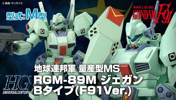 HG RGM-89M 杰钢B型(1:144『高达F91』版)