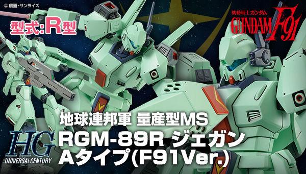 HG RGM-89R 杰钢A型(1:144『高达F91』版)
