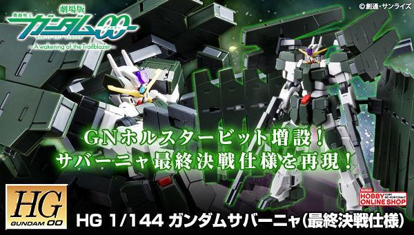 HG GN-010 狱天使高达(1:144 最终决战装备)