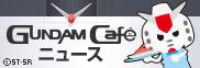 GUNDAM Café �����w�X��2014/11/19�i���j�Ƀ��j���[�A���I�[�v���I