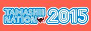 ���l�C�V����2015�^TAMASHII NATION 2015