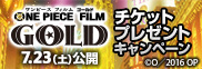 �f�� �uONE PIECE FILM GOLD�v�`�P�b�g�v���[���g�L�����y�[��
