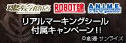 魂ウェブ商店 2ヶ月連続 リアルマーキングシール付属キャンペーン!!