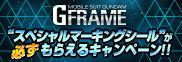 Gフレーム専用スペシャルマーキングシールが 必ずもらえるキャンペーン
