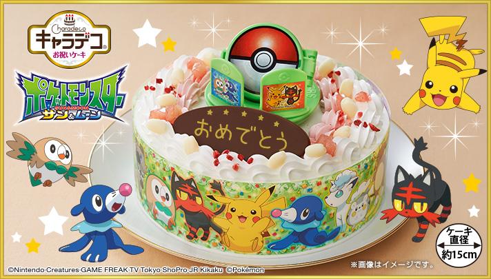 キャラデコお祝いケーキ ポケットモンスター サン&ムーン