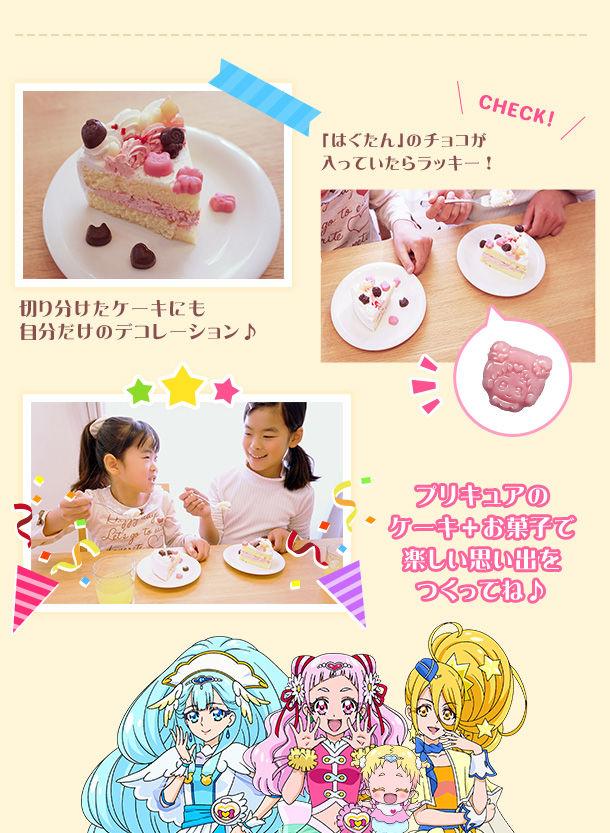 プリキュアのケーキ+お菓子で楽しい思い出を作ってね♪
