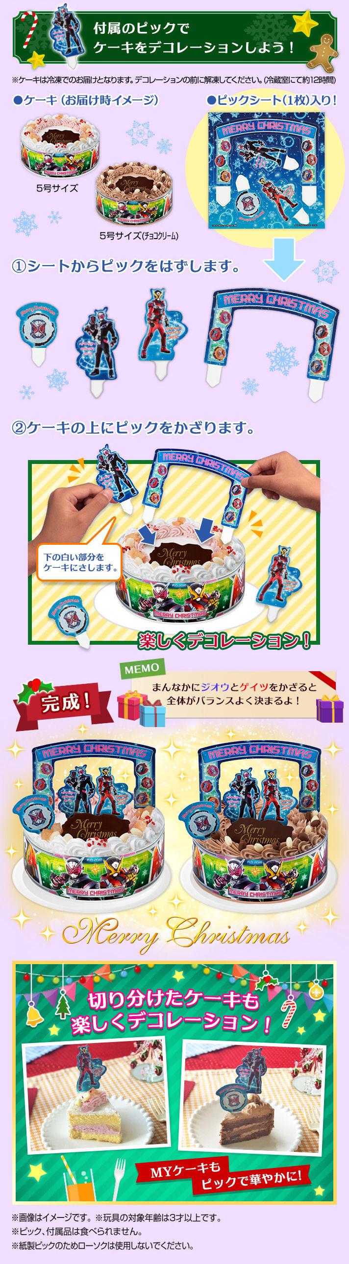 キャラデコ クリスマス 仮面ライダージオウ