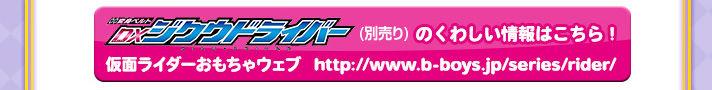 キャラデコ クリスマス 仮面ライダージオウ 早期予約キャンペーン