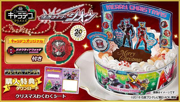 キャラデコクリスマス 仮面ライダージオウ(5号サイズ)