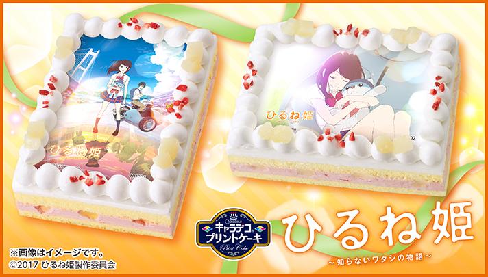 キャラデコプリントケーキ ひるね姫