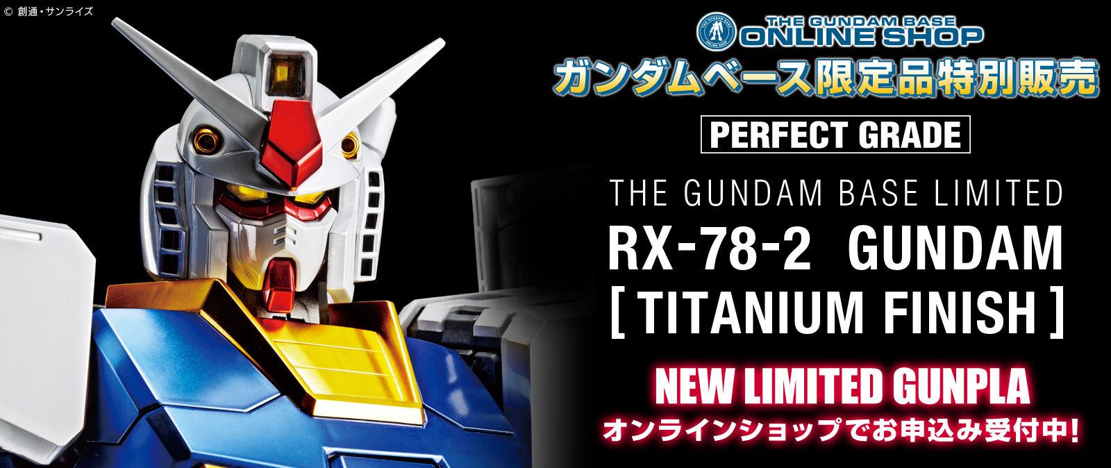 PG RX-78-2 高达(1:60 钛金属色电镀版)