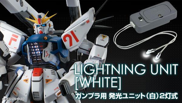 発光ユニット(白) 2灯式【2018年11月発送】