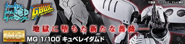 MG 1/100 キュベレイダムド