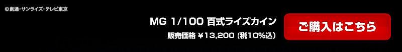 ライズ 百 カイン 式