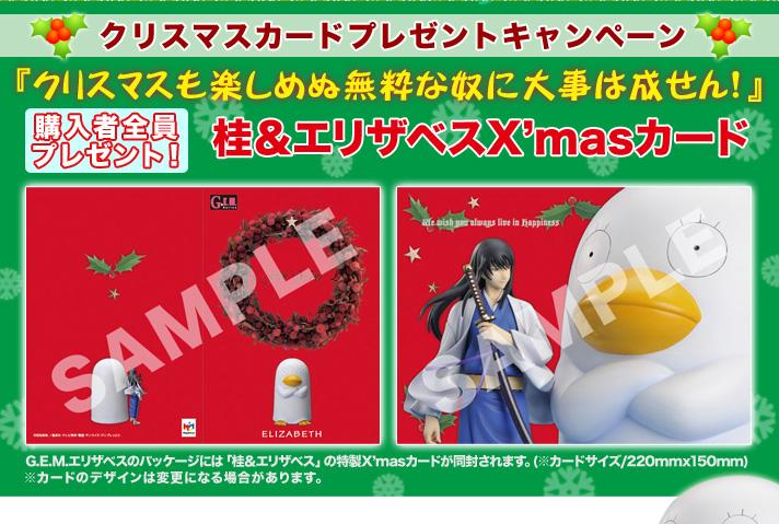 クリスマスカードプレゼントキャンペーン