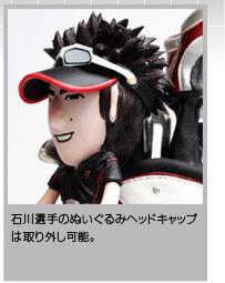 石川選手のぬいぐるみヘッドキャップは取り外し可能