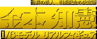 金本 知憲 1/6モデル リアルフィギュア