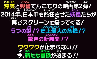 爆笑と興奮てんこもりの映画第2弾!