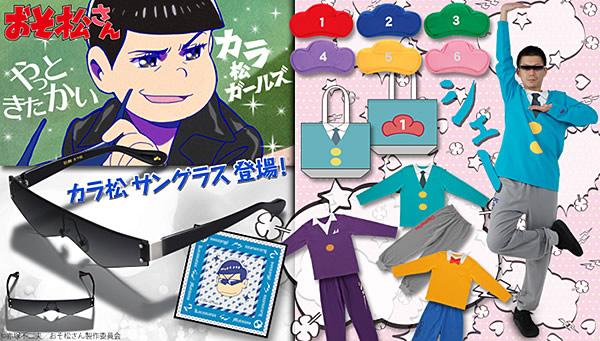 //bandai-a.akamaihd.net/bc/images/net-s_tokushu/20160425_osomatsu_600_341.jpg