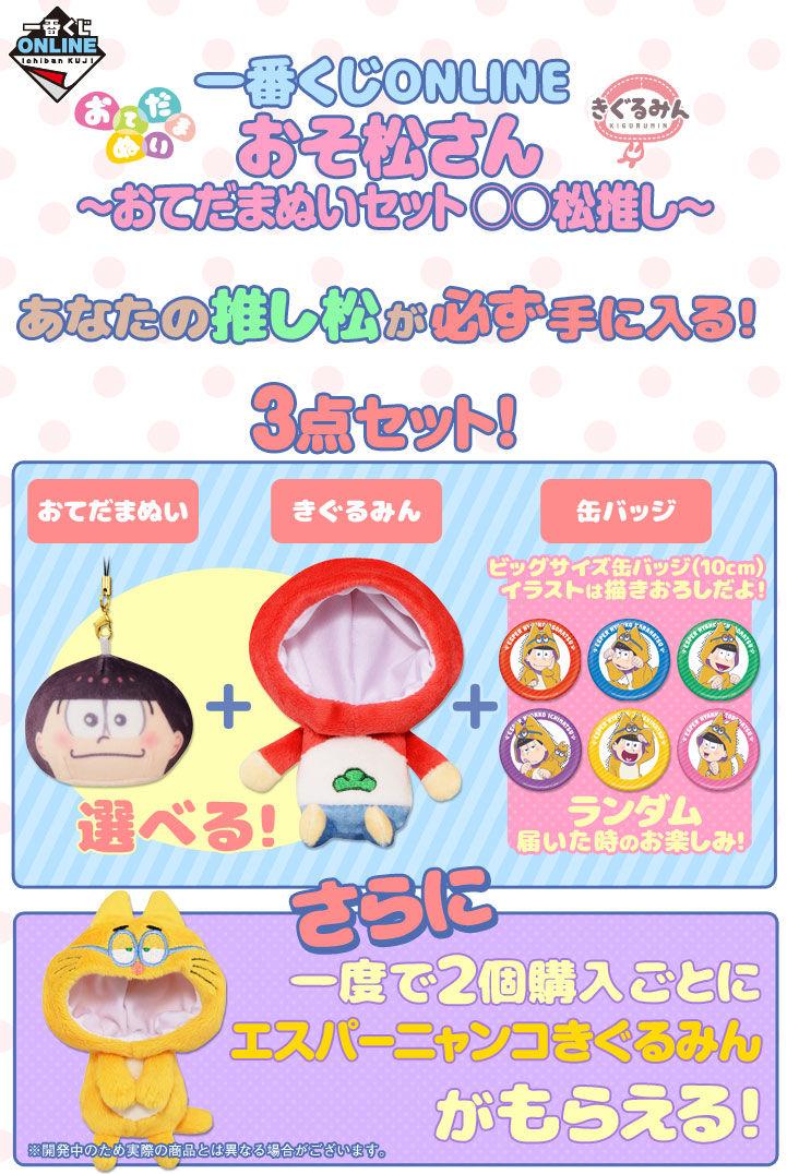 【特典付】一番くじONLINE おそ松さん 〜おてだまぬいセット ◯◯松推し〜【2個セット】