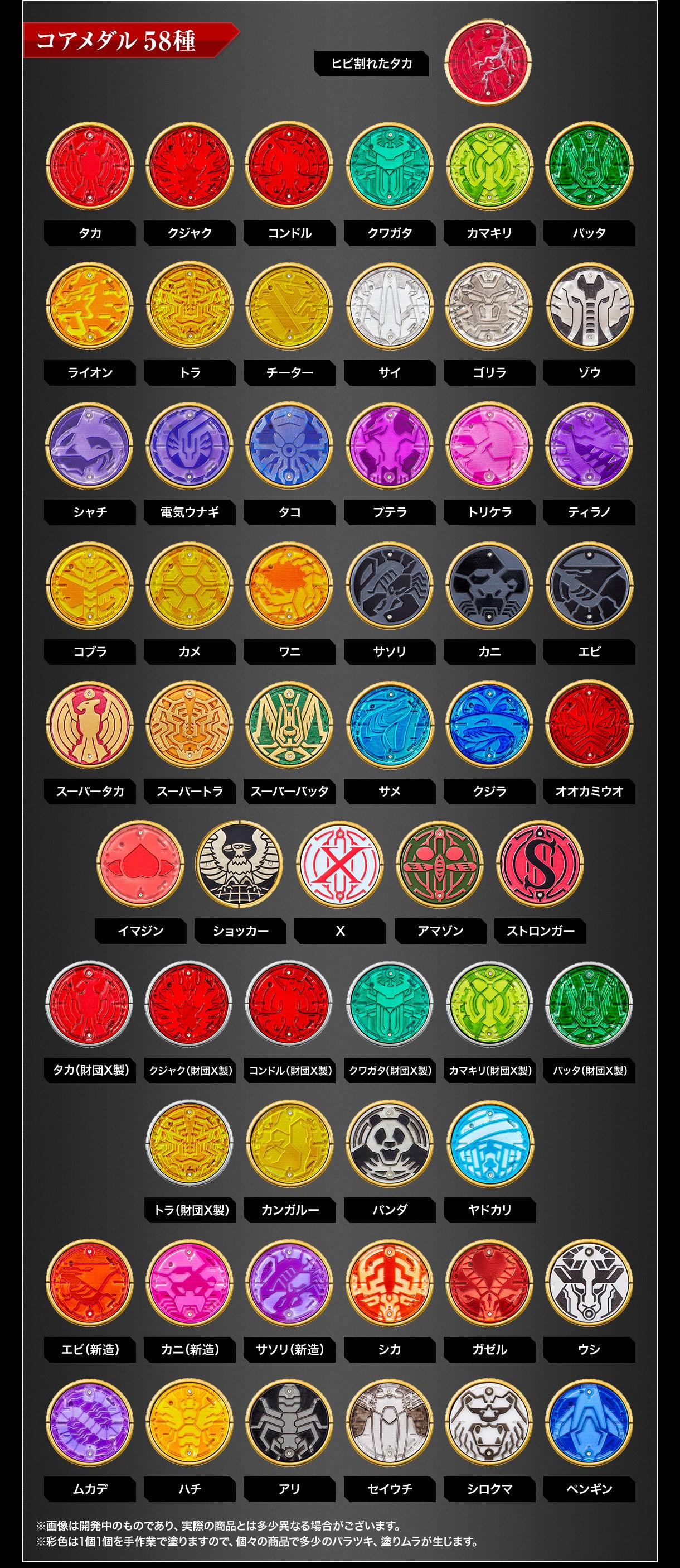 コアメダル58種