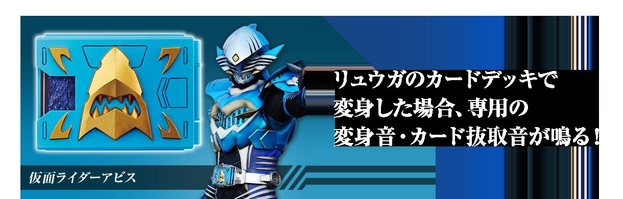 仮面ライダーアビス