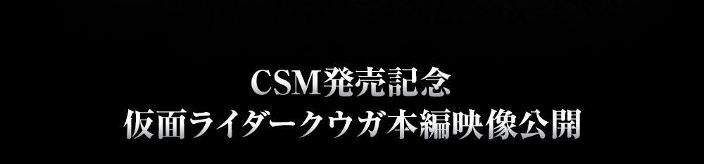 CSM発売記念 仮面ライダークウガ本編映像公開
