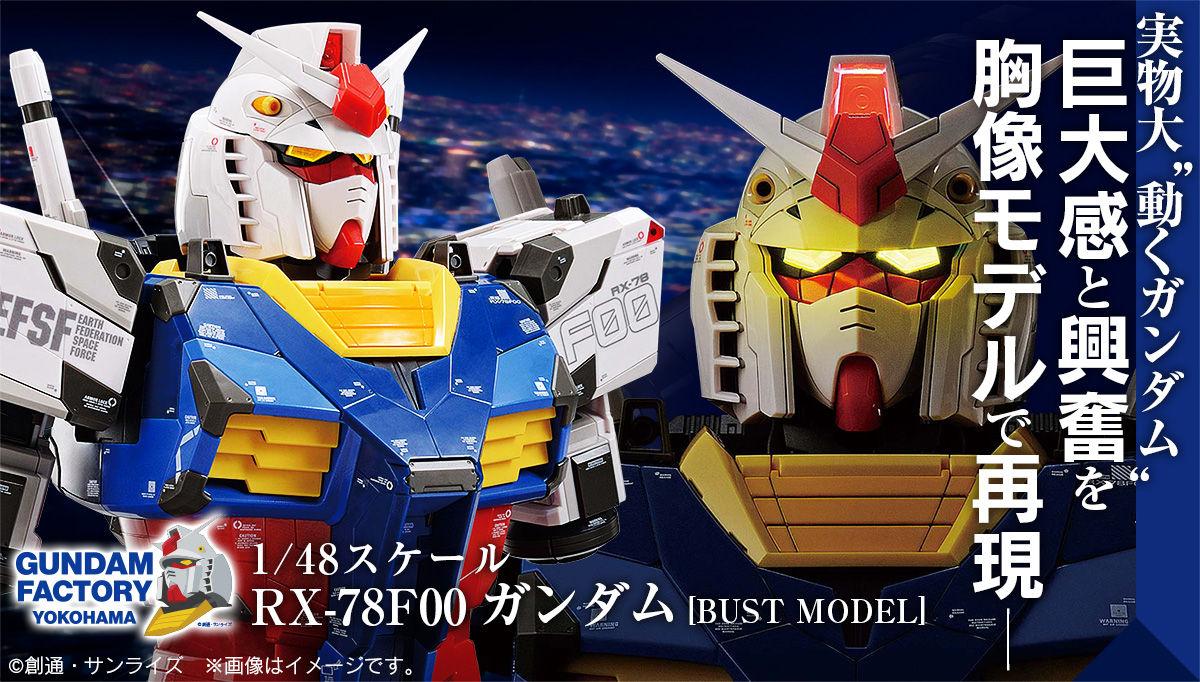 1/48 RX-78F00 ガンダム [BUST MODEL]