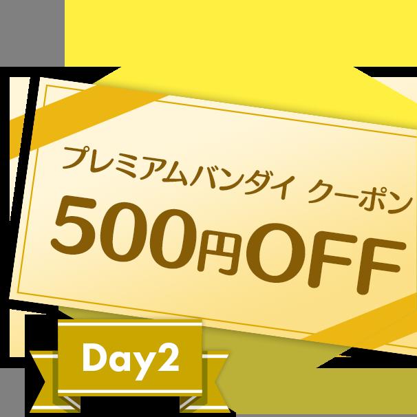 プレミアムバンダイクーポン 500円OFF