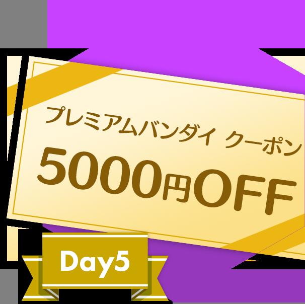 プレミアムバンダイクーポン 5000円OFF