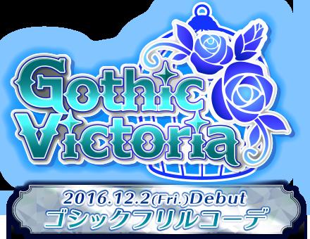 Gothic Victoria 2016.12.2 Debut ゴシックフリルコーデ