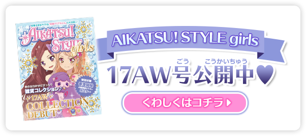AIKATSU! STYLE girls 17AW号 公開中