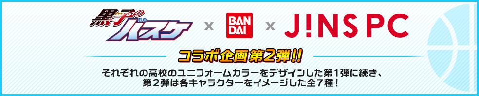 黒子のバスケxJINS PC コラボ企画第2弾!