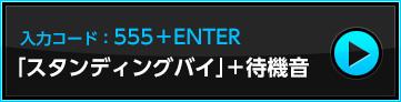 555+ENTER