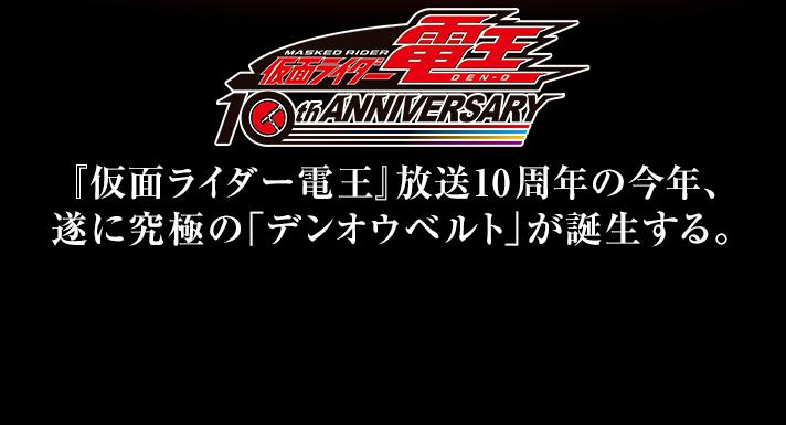 仮面ライダー電王 10th ANNIVERSARY