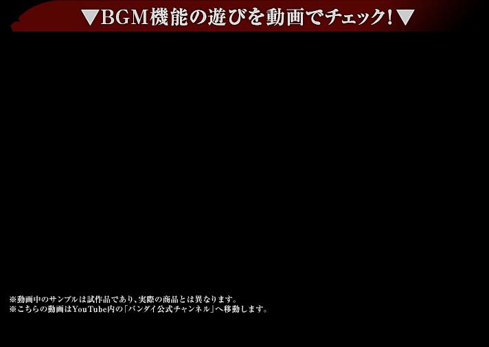 BGM機能の動画