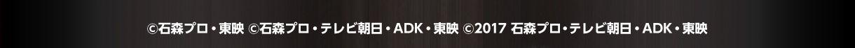 ©石森プロ・東映 ©石森プロ・テレビ朝日・ADK・東映 ©2017 石森プロ・テレビ朝日・ADK・東映