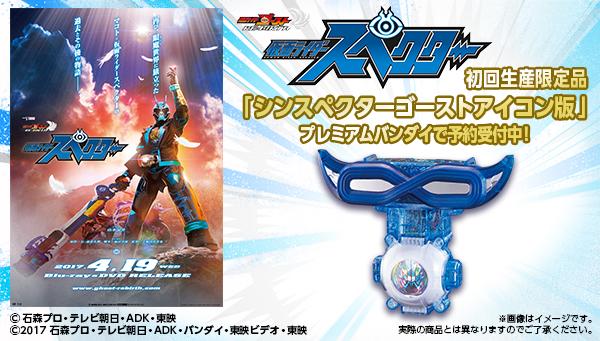 仮面ライダーゴーストRE:BIRTH 仮面ライダーシンスペクター