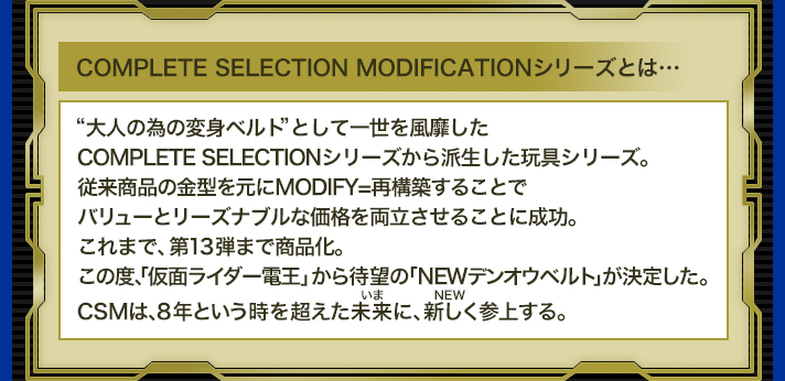 COMPLETE SELECTION MODIFICATIONシリーズとは…