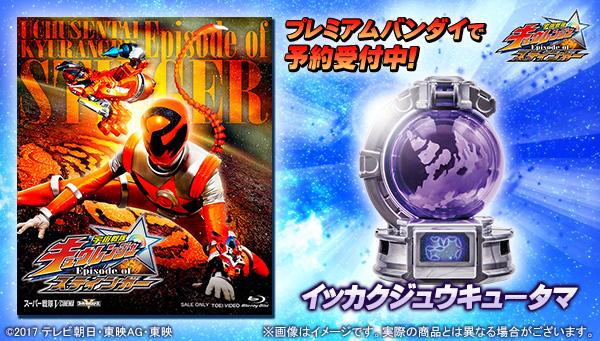 PB【Blu-ray】『宇宙戦隊キュウレンジャー』イッカクジュウキュータマ版