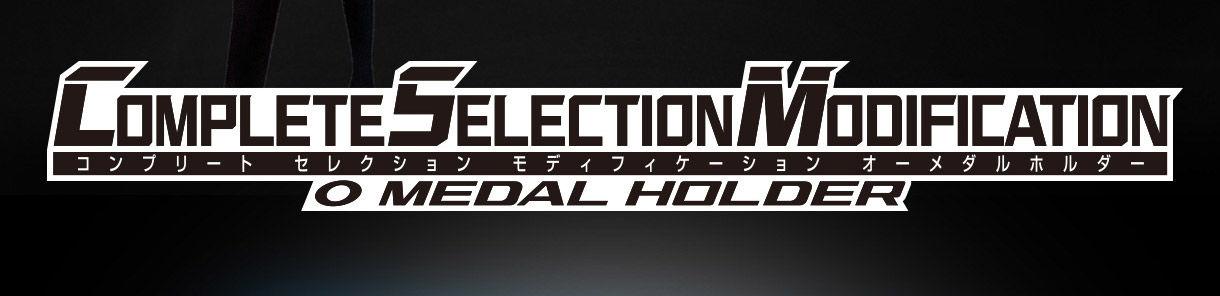 COMPLETE SELECTION O MEDAL HOLDER(CSMオーメダルホルダー)