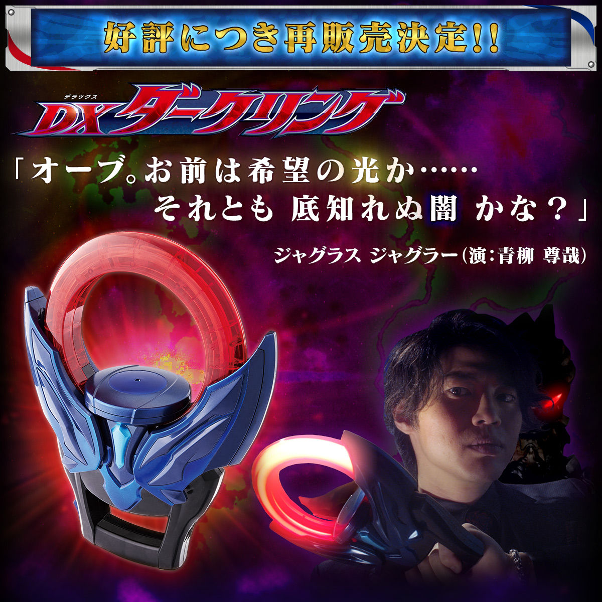 DXダークリング 好評につき再販売決定!!